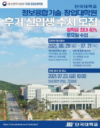 단국대 정보융합기술·창업대학원, 석사과정 신입생 모집