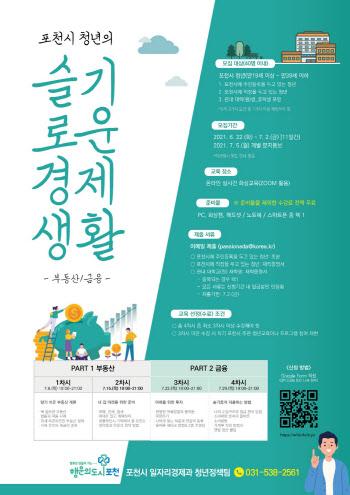 포천시, 청년들 관심사 '금융·부동산' 온라인 강연 실시