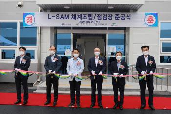 LIG넥스원, 최첨단 유도무기 특화설비 'L-SAM체계조립·점검장' 완공