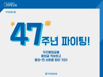 우리종합금융, 창립 47주년 기념 응원글 이벤트 실시