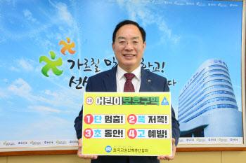 하윤수 교총회장, 어린이 교통안전 챌린지 동참