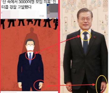 """""""불쾌하다""""...靑, 조선일보 '文대통령 삽화' 논란 대응하나"""