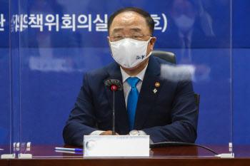 """홍남기 """"전국민 재난지원금 반대…세금 효율적으로 써야"""""""