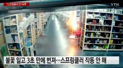 """쿠팡 화재 CCTV 공개…""""스프링클러 미작동, 순식간에 불길"""""""