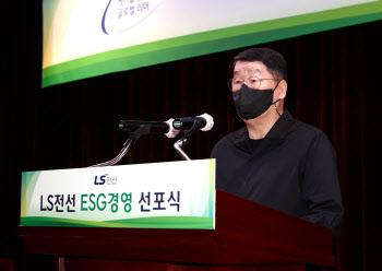 '친환경 제품 50%로 확대·폐케이블 재활용'..LS전선, ESG 경영 가속