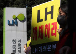[단독]'개혁대상' LH, 조직개편 본격 시동..용역 발주