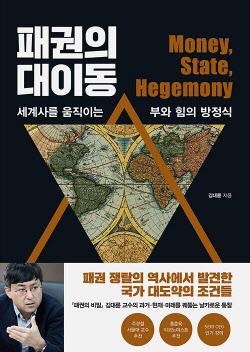 [200자 책꽂이] 패권의 대이동 외