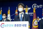 軍 합동수사 38일·성추행 발생 129일만…10명 기소·15명 해임