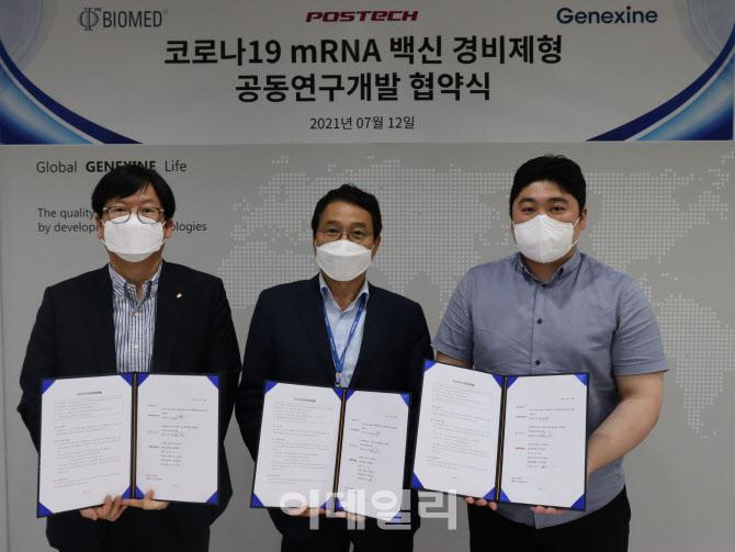 제넥신-화이바이오메드-포항공대, 코로나19 mRNA 백신 공동 개발