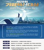 """""""경영혁신·ESG경영 선도기업 찾아라""""…28회 '기업혁신대상' 접수"""