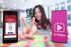 LG유플러스, `U+모바일tv` 7개 채널 통해 도쿄올림픽 생중계