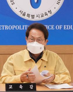"""조희연, 반년새 두번 공무원시험 합격자 번복에 """"미흡한 행정 사과…관련자 징계"""""""
