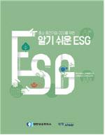 """""""'중소·중견기업, ESG 어렵다고?""""…상의, '중기 맞춤형 가이드북' 발간"""
