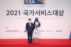 KG에듀원, 교원임용 희소·쌤플러스 2021 국가서비스대상 수상