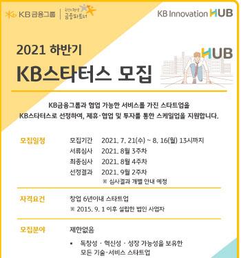 KB금융, 혁신 스타트업 발굴 'KB스타터스' 모집