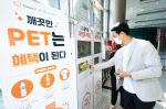 한화솔루션, 무협과 친환경 스타트업 키운다…'ESG 경영 새 모델'