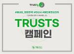 TS트릴리온, 'TRUSTS 캠페인' 통한 ESG 경영 실천 강화