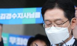 '댓글조작' 실형 확정된 김경수, 늦어도 이번주 중 재수감