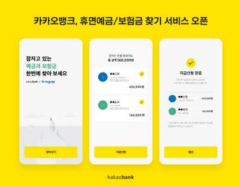"""""""잠자는 돈 1조원, 카카오뱅크 앱에서 한번에 찾으세요"""""""