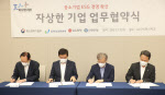 중소기업 유관기관, ESG 지원 정책 발굴 '분주'