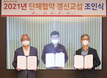 """SK이노 노사, 단협 '역대 최단기간' 합의…""""ESG 강력 실행"""""""