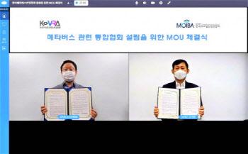 """한국메타버스산업협회 출범한다…""""생태계 구심점 역할 기대"""""""