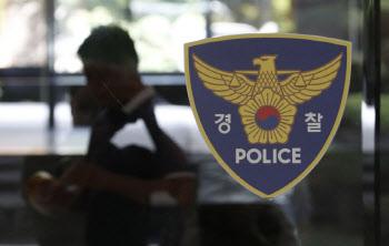 경찰, '디스커버리 환매중단사태' 관련 하나은행 압색