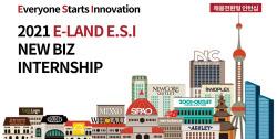 이랜드, 전략기획본부 채용전환형 `ESI 인턴` 모집