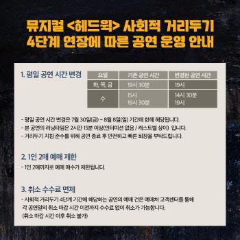 공연계, 4단계 연장 발빠른 대응…'헤드윅' 등 공연 시간 변경