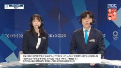 """사과로 끝난 MBC 도쿄올림픽 개막식 생중계...""""나라 망신"""""""