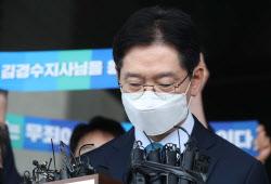 김경수 실형 확정 후폭풍…여야 입장 엇갈려