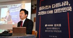 """[포토]원희룡 """"국가의 존재이유는 국민의 생존이다"""""""