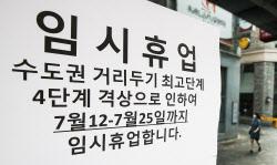 """""""35년 맛집도 폐업 직전, 日매출 9만원"""" 한숨만 '푹'"""