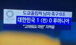 """MBC 대체 왜 이러나…루마니아 자책골에 """"고마워요 마린"""""""