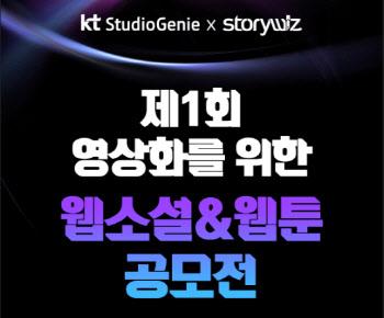 KT 스튜디오지니, 웹소설·웹툰 공모전 개최…총상금 1억