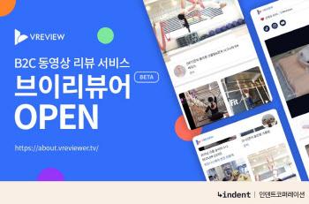 """""""영상리뷰 남기면 돈 쌓여요""""…'브이리뷰어' 베타 출시"""