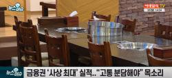 """'코로나 대출' 재연장 가능성↑..""""부실 우려 높다"""" 우려도"""