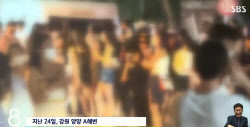 마스크도 없이 뒤엉킨 '야외클럽'…강원 원정유흥 현장