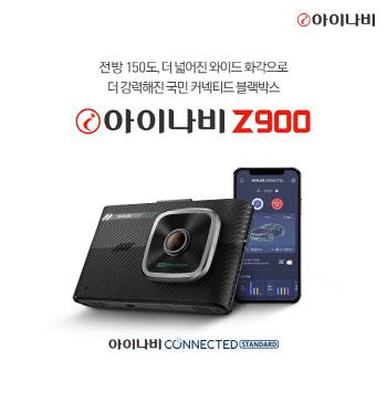팅크웨어, 전방 150도 화각 지원 '아이나비 Z900' 출시