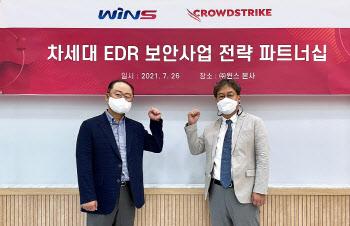 """윈스, 크라우드스트라이크와 파트너십 체결…""""EDR 시장 공략"""""""