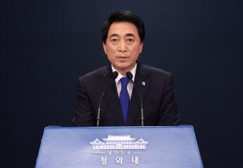 """[전문]靑 """"남북 통신연락선 복원…양 정상, 4월부터 소통"""""""