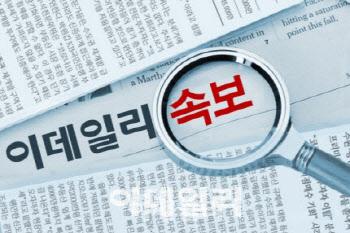 [속보]法, '개인회사 부당 지원' 이해욱 DL회장 벌금 2억 원 선고