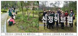 [동네방네]양천가드너가 가꾼 '신정허브원' 조성 완료
