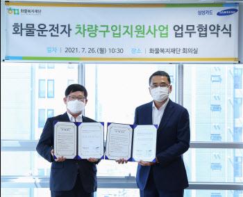 삼성카드, 화물복지재단과 업무협약...화물운전자 금융지원