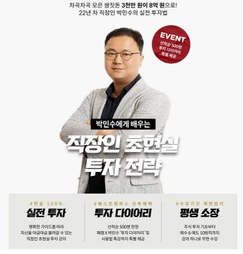 주식 유튜버 샌드타이거샤크, 패스트캠퍼스서 온라인 강의