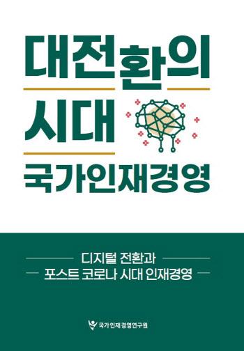 [책]'국가통합 인재경영'이 대한민국의 미래