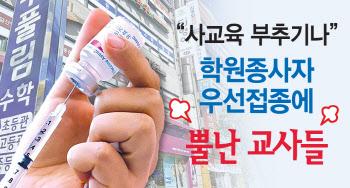 """학원 종사자보다 늦은 접종에유·초·중 교사 """"사교육 부추기나"""