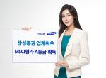 삼성證, 증권업계 최초 MSCI ESG 평가에서 'A등급' 획득