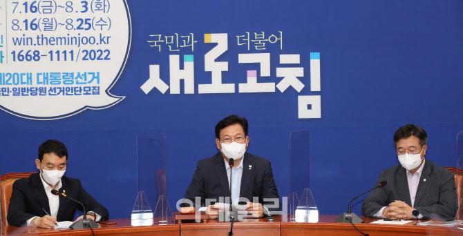 '모두발언하는 송영길 대표'