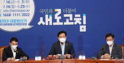 [포토]'모두발언하는 송영길 대표'